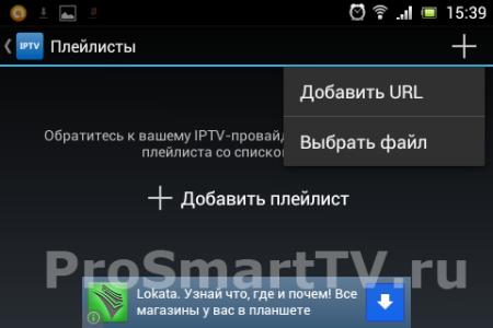 Как сделать свой плейлист iptv 255