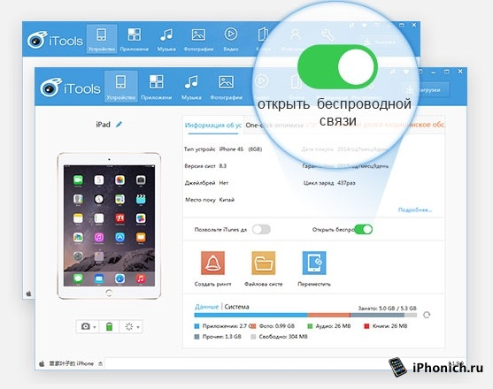 File manager itools download  ITools - download for free on your