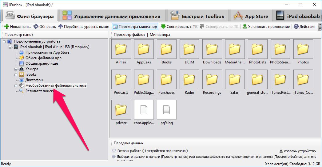 инструкция пошаговая файлов с загрузка на айпад компьютера