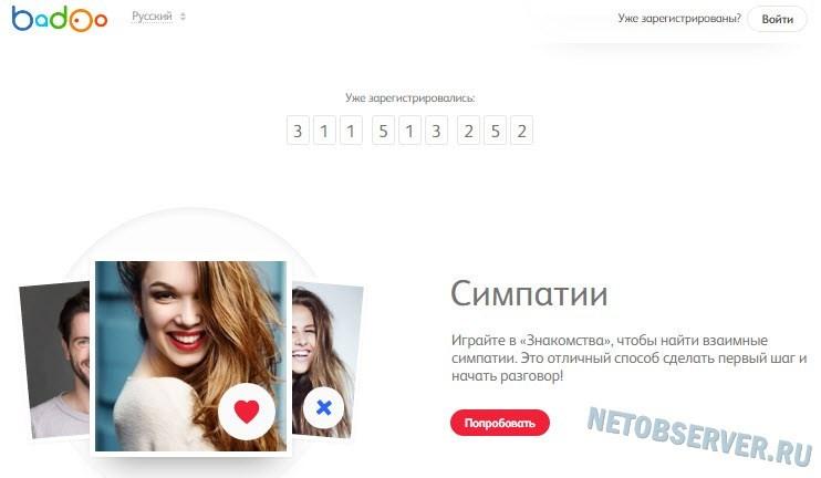 Зарегистрироваться На Сайте Знакомств Баду Русском Языке